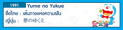 http://baiduchan-thaisub.blogspot.com/2016/05/yume-no-yukue.html