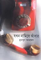 Jokhon Namibe Adhar by Humayun Ahmed
