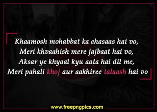 Hindi-Shayari-Image