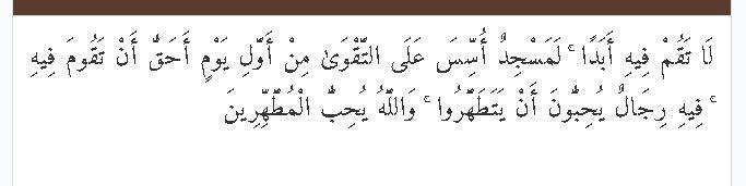 Qs. At taubat ayat 108