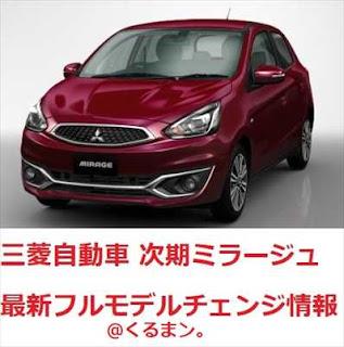 三菱自動車 新型ミラージュ フルモデルチェンジ