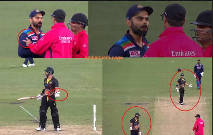 AUS Vs IND : क्या टी 20 मैच के दौरान टीम इंडिया चीटिंग कर रही थी?