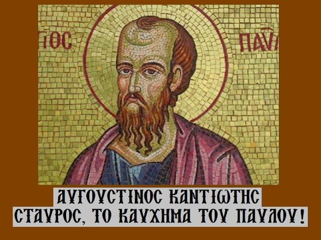«Σταυρός, το καύχημα του Παύλου!» - Αυγουστίνος Καντιώτης