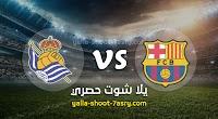 نتيجة مباراة برشلونة وريال سوسيداد اليوم السبت بتاريخ 07-03-2020 الدوري الاسباني
