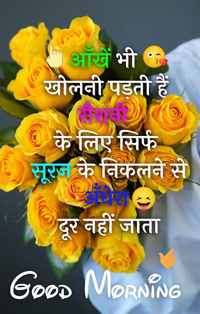 good morning quotes hindi me image download