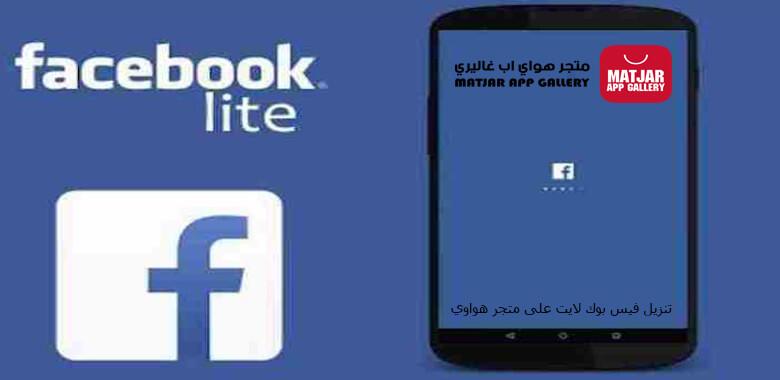 تنزيل فيس بوك لايت  APK على هواتف هواوي 2021