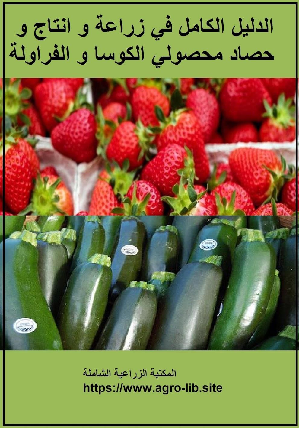 كتاب : الدليل الكامل في زراعة و انتاج و حصاد محصولي الكوسا و الفراولة