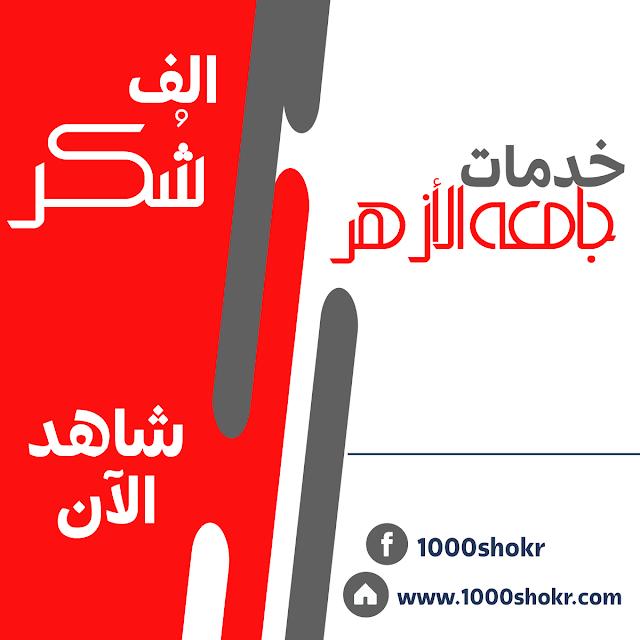 التسجيل للحصول علي ايميل جامعي لطلاب جامعة الازهر