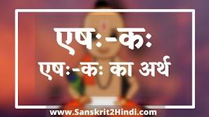 ᐈएषः-कः -Eshah-kaha का अर्थ ✅ एषः-कः -Eshah-kaha Meaning in Sanskrit|एषः-कः -Eshah-kaha Meaning in Hindi | एषः-कः -Eshah-kaha Meaning in English|एषः-कः -Eshah-kaha का हिंदी अर्थ