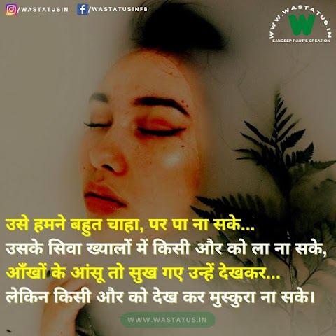 sad love status in Hindi सैड लव स्टेटस इन हिंदी