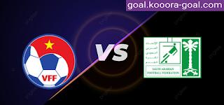 مشاهدة مباراة السعودية وفيتنام بث مباشر كورة جول اليوم 02-09-2021 في تصفيات كأس العالم