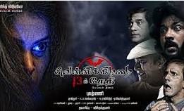 Vellikizhamai 13am Thethi 2016 Tamil Movie Watch Online