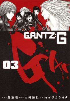 Gantz:G Manga