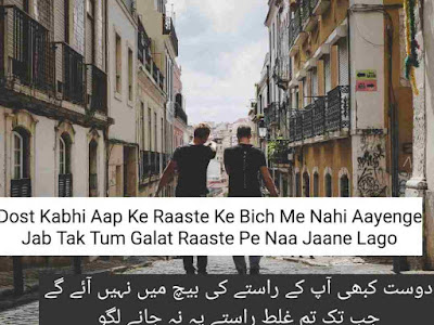 Friendship Quotes In Urdu