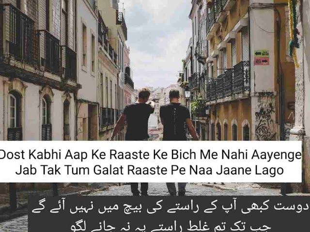 30+ Friendship Quotes In Urdu : All New Dosti Quotes