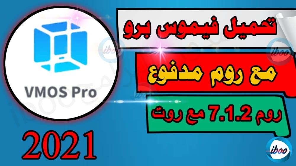 تحميل Vmos pro مع روت احدث اصدار من تطبيق فيموس برو 2021
