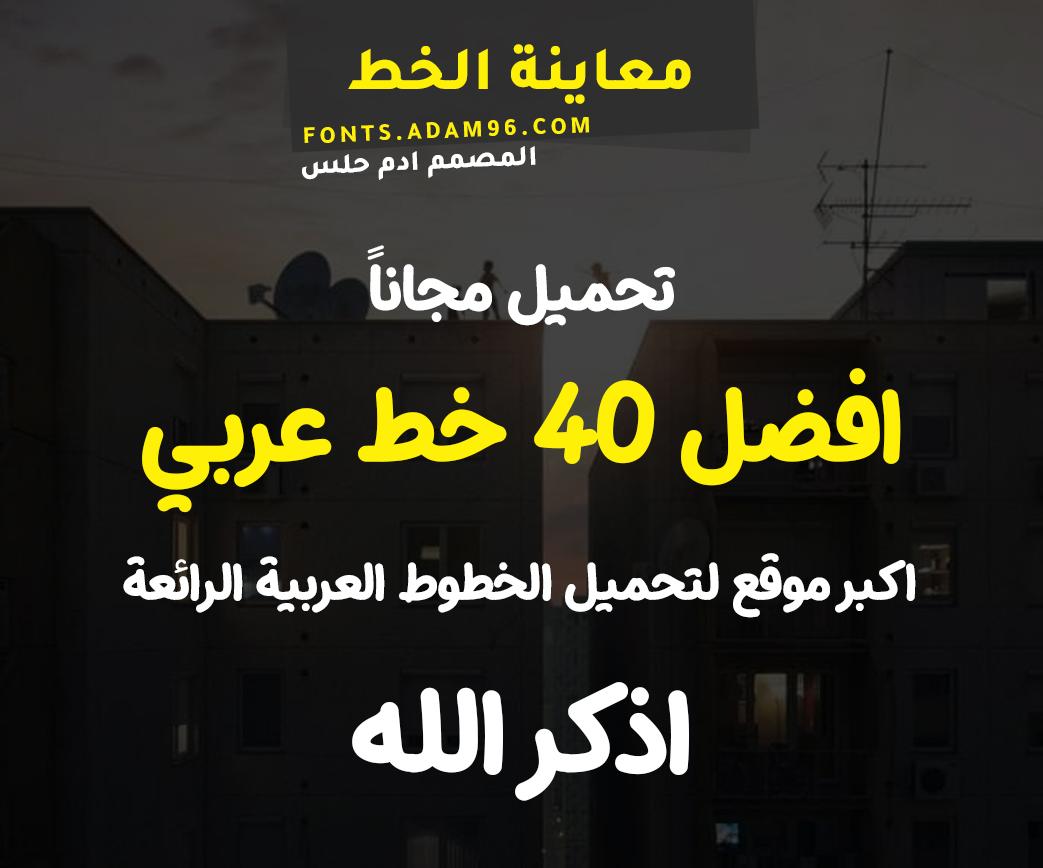خط عربي تحميل اجمل 40 خط عربي للتصميم - خطوط فوتوشوب مجاناً