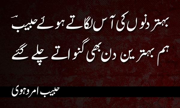 Urdu Poetry Images December