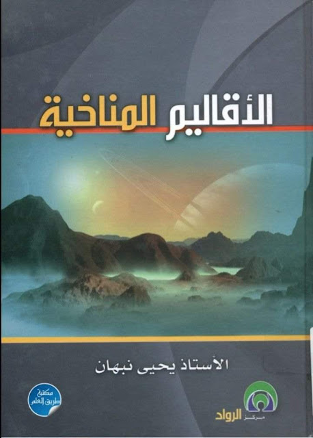 كتاب الأقاليم المناخية-  يحيى نبهان
