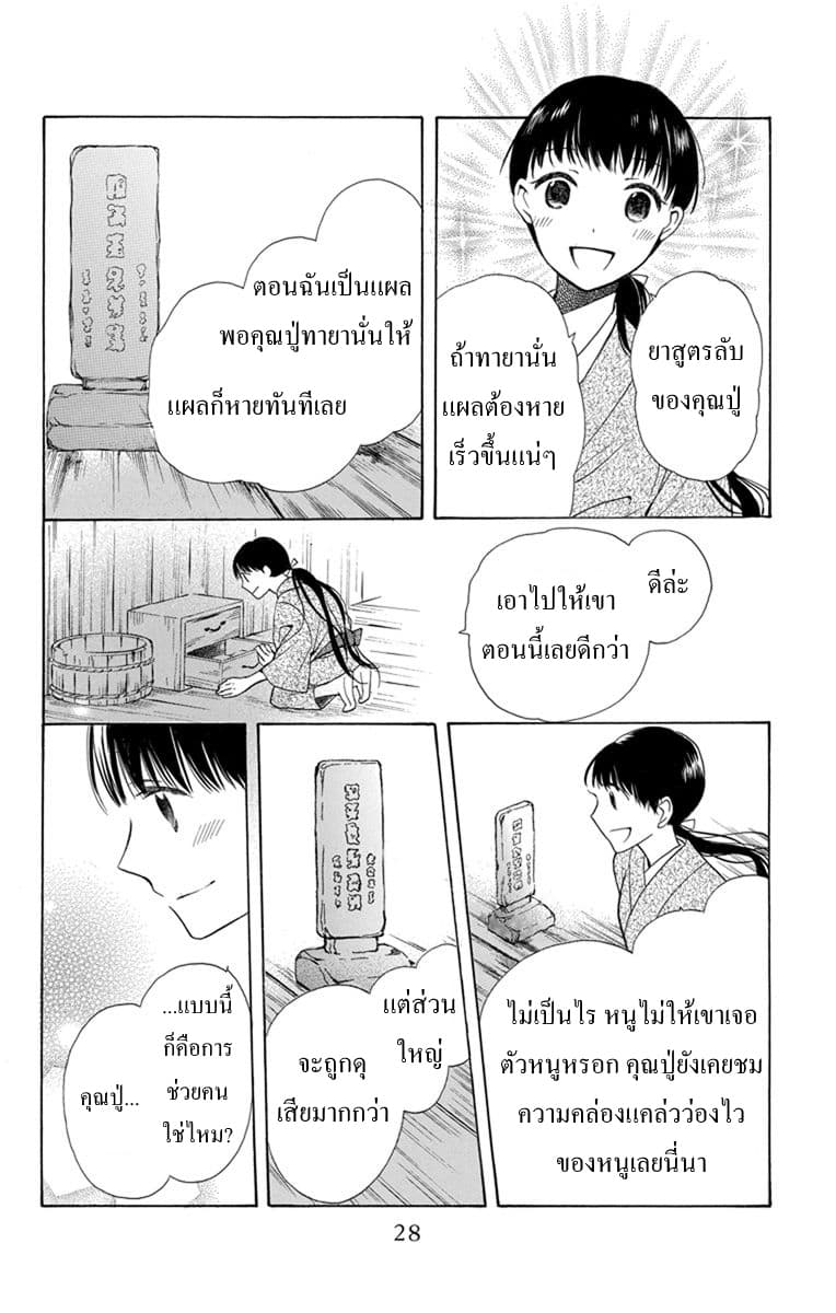 Tendou-ke Monogatari - หน้า 29