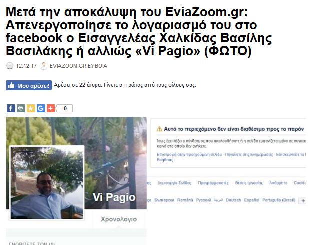 http://www.eviazoom.gr/2017/12/meta-tin-apokalupsi-tou-eviazoom.gr.html