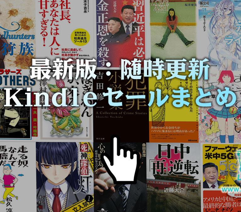 常に最新版【Kindleセール全部見やすいまとめ一覧】随時更新
