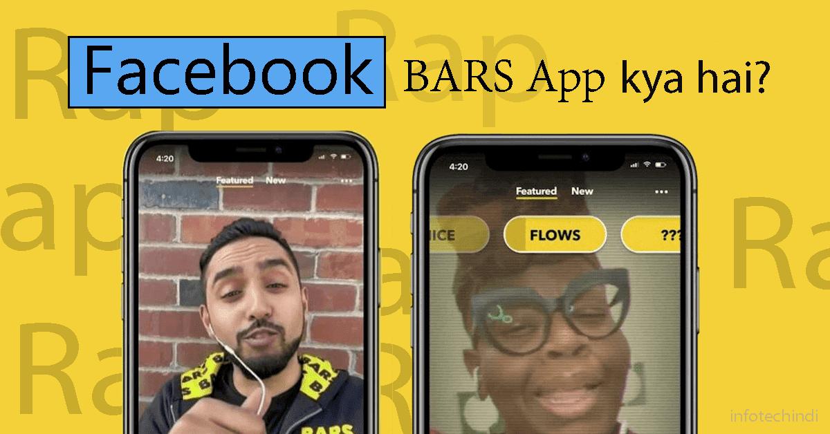 Bars app क्या हैं? और bars app के विशेषताएँ जाने।