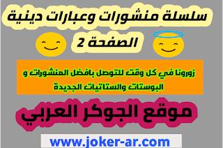 سلسلة منشورات وعبارات اسلامية مكتوبة الصفحة 2 بوستات دينية ستاتيات فيسبوك - موقع الجوكر العربي