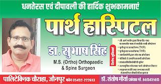 जौनपुर के जाने माने चिकित्सक, आर्थोपेडिक सर्जन डॉ. सुभाष सिंह की तरफ से प्रदेशवासियों को धनतेरस एवं दीपावली की हार्दिक शुभकामनाएं  #NayaSaberaNetwork
