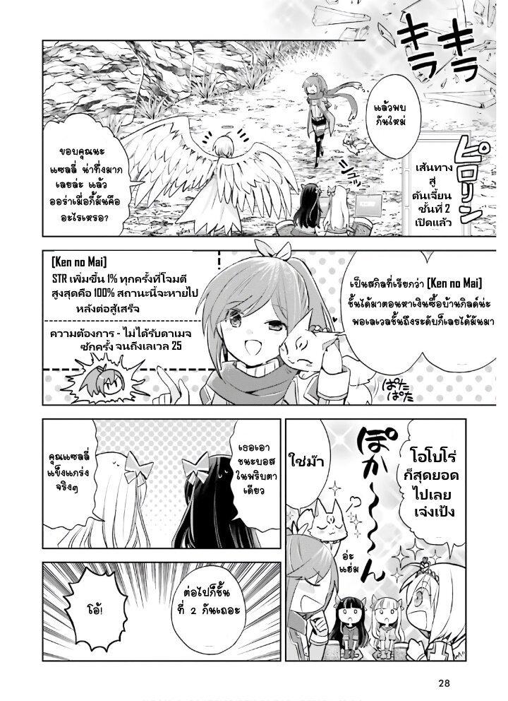 อ่านการ์ตูน Itai no wa Iya nanode Bogyo-Ryoku ni Kyokufuri Shitai to Omoimasu ตอนที่ 23 หน้าที่ 22