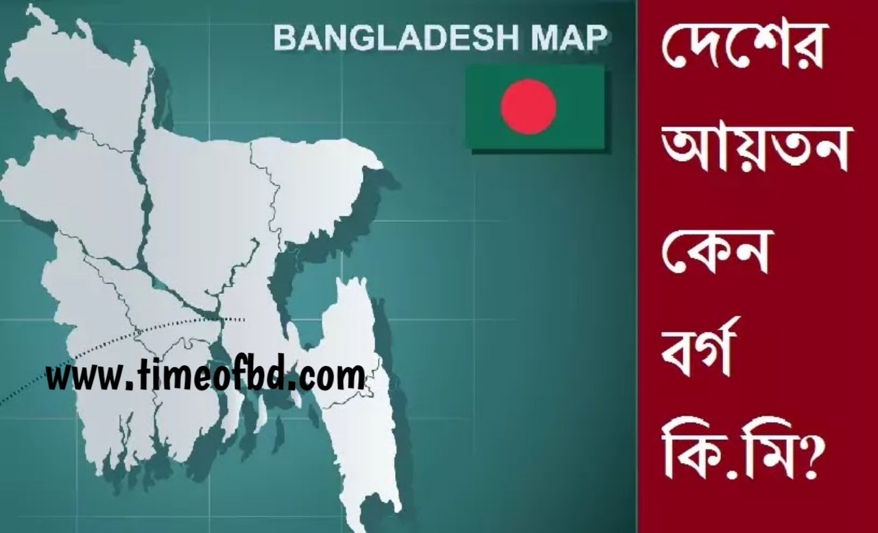 বাংলাদেশের বর্তমান আয়তন কত 2021, বাংলাদেশ কত বর্গ কিলোমিটার , বাংলাদেশের নতুন আয়তন, বাংলাদেশের আয়তন কত 2021, bangladesh er ayoton koto