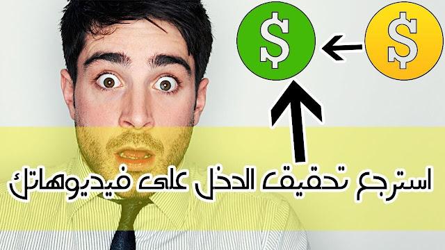 يوتيوب: علامة الدولار الأصفر ومشكلة تحقيق الدخل – اسبابها وكيفية حلها