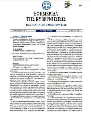 Κατάργηση δικαστικού ενσήμου στις αναγνωριστικές αγωγές. N.4446/2016