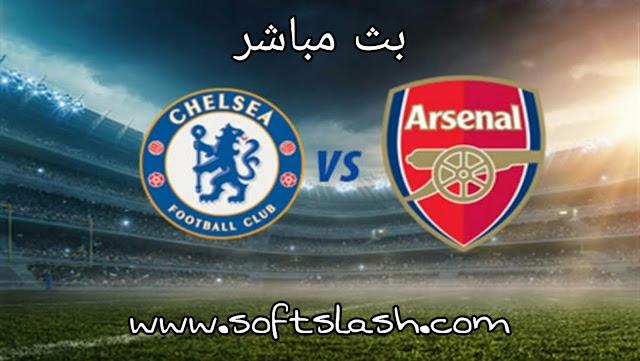 شاهد مباراة Arsenal vs Chelsea live بمختلف الجودات