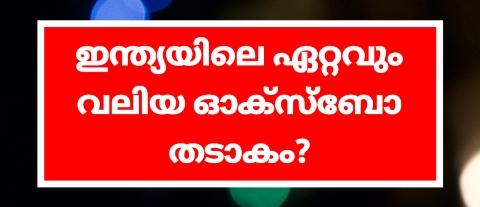 Kerala psc ഇന്ത്യയിലെ പ്രധാന തടാകങ്ങളും വെള്ളച്ചാട്ടങ്ങളും, കെയ്ബുൾ ലംജാവോ, ഇന്ത്യയിലെ ഏറ്റവും വലിയ ഓക്സ്ബോ തടാകം, സ്പാ ഓഫ് സൗത്ത് ഇന്ത്യ, മാർബിൾ വെള്ളച്ചാട്ടം,