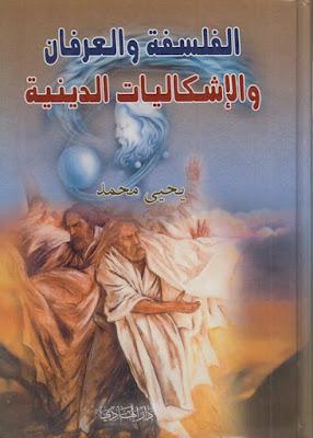 الفلسفة والعرفان والإشكاليات الدينية ـ يحيى محمد