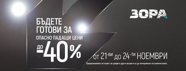 https://zora.bg/ЗОРА Опасно Падащи Цени 21-24.11 2019→ Отстъпки до -40%