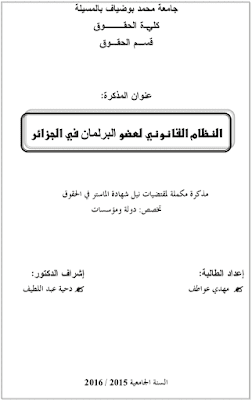 مذكرة ماستر: النظام القانوني لعضو البرلمان في الجزائر PDF