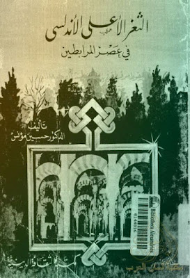 الثغر الأعلى الأندلسى فى عصر المرابطين - حسين مؤنس , pdf