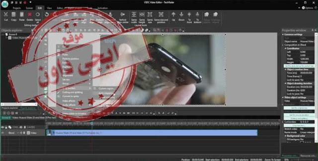 تحميل برنامج تعديل الفيديو VSDC 2020 للكمبيوتر مجانا