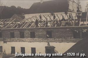 Добудова поверху келій у монастирі 1920-тих рр.