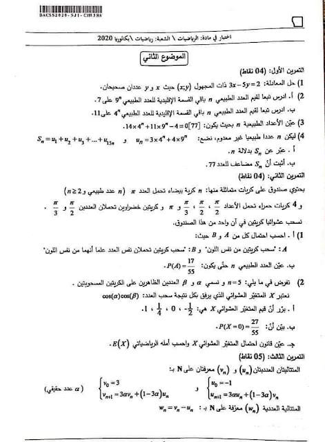 موضوع بكالوريا 2020 في الرياضيات شعبة رياضيات