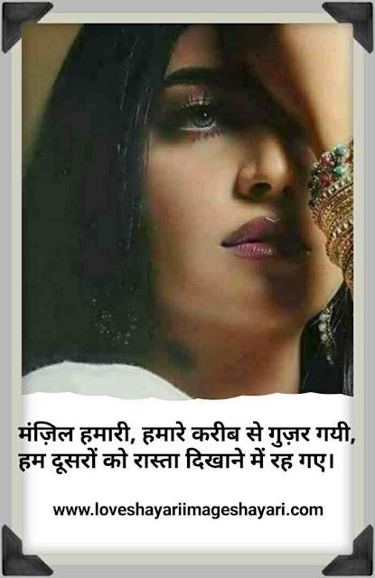 BEST HINDI LOVE SHAYARI IN ENGLISH ATTITUDE IN HINDI.