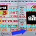 มาแล้ว...เลขเด็ดงวดนี้ 3ตัวตรงๆ หวยทำมือยุทธนาพารวยเลขเด็ดเข้าตลอด งวดวันที่16/7/61