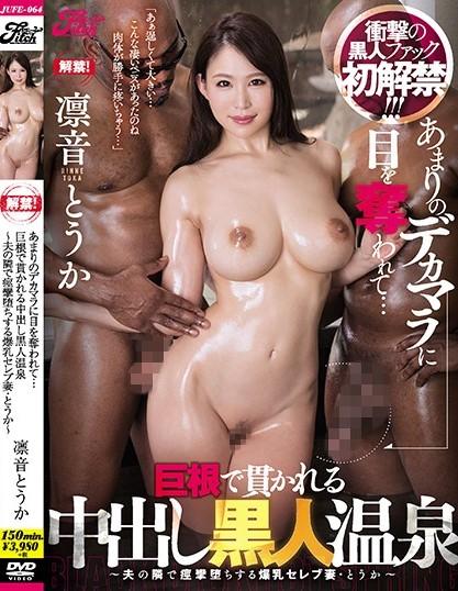 JUFE-064 Rinne Touka Celebrity Wife