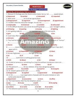 تحميل 3 امتحانات لغه انجليزيه شاملة أهم اسئلة المنهج للصف الثالث الثانوي من كتاب Amazing