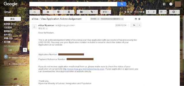 緬甸簽證 eVisa 操作教學|線上申請 (Tutorial | Myanmar eVisa Application ) 申請資料送出成功確認信