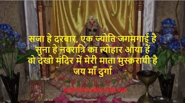 Fifth Navratri Shayari on Sankadamata Mata