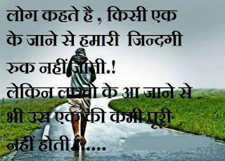 heart touch quotes in hindi,heart touch quotes