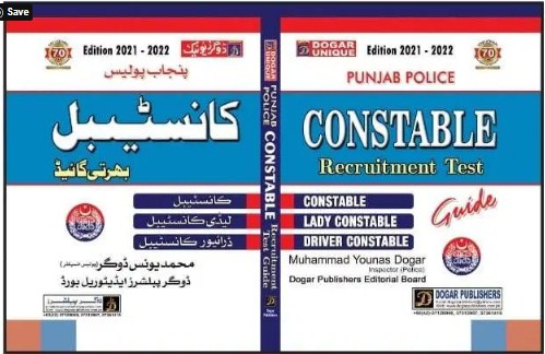 punjab-police-constable-previous-paper-constable-guide